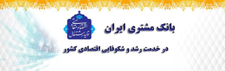 بانک مشتری ایران ، جامع ترین دیتابیس اطلاعاتی مشتریان بازار هدف شما