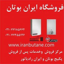 Iran Butane