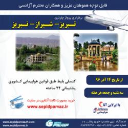 960912---پرواز-تبریز-شیراز-تبریز