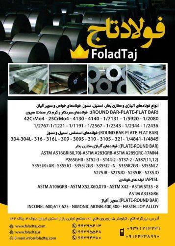 فولاد تاج