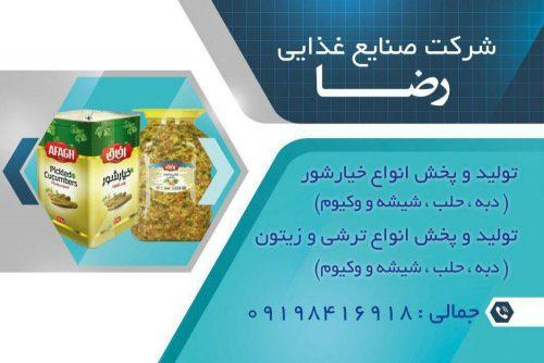 صنایع غذایی رضا