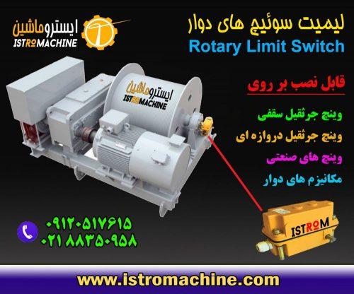 limit-switch-winch4
