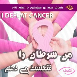 i-defeat-cancer